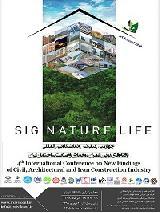 چهارمین مجمع توسعه فناوری و کنفرانس بین المللی یافته های نوین عمران معماری و صنعت ساختمان ایران(IRCIVIL2019)