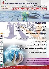 چهارمین کنفرانس علمی رهیافت های نوین در علوم انسانی ایران