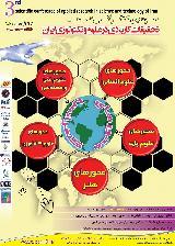 سومین کنفرانس علمی تحقیقات کاربردی در علوم و تکنولوژی ایران