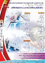 سومین کنفرانس علمی دستاوردهای نوین در مطالعات علوم مدیریت، حسابداری و اقتصاد ایران