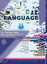 دومین کنفرانس بین المللی آینده پژوهی در حوزه مطالعات زبان