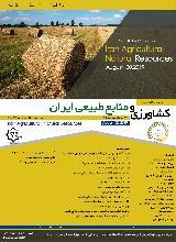 دومین کنگره ملی کشاورزی و منابع طبیعی ایران