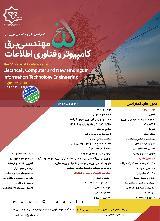 پنجمین کنفرانس ملی یافته های نوین در مهندسی برق، کامپیوتر و فناوری اطلاعات