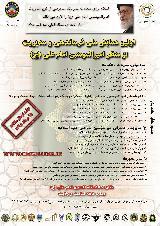 اولین همایش ملی فرماندهی و مدیریت از منظر امیرالمومنین امام علی (ع)