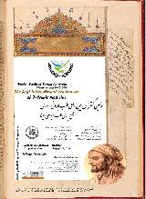 مجمع جهانی طب ابوعلی سینا و کنفرانس طب ایرانی اسلامی