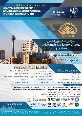 سومین کنگره بین المللی عمران , معماری و شهرسازی معاصر