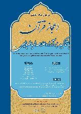 همایش ملی اعجاز قرآن با تاکید بر آراء علامه طباطبایی