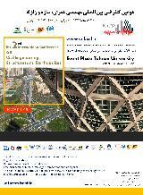 دومین کنفرانس بین المللی مهندسی عمران ،سازه و زلزله
