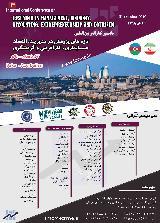 نخستین کنفرانس بین المللی تازه های پژوهش در مدیریت ، اقتصاد، حسابداری ، کارآفرینی و گردشگری