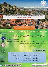 چهارمین کنفرانس بین المللی نوآوری وتحقیق در علوم مهندسی(ICIRES 2019)