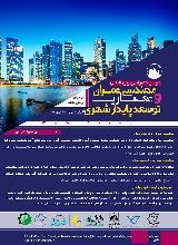 کنفرانس بین المللی مهندسی عمران، معماری و توسعه پایدار شهری