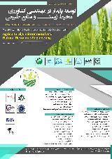 کنفرانس بین المللی توسعه پایدار در مهندسی کشاورزی، محیط زیست و منابع طبیعی