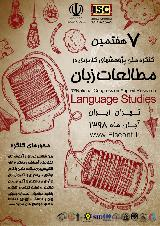 هفتمین کنگره ملی پژوهش های کاربردی در مطالعات زبان