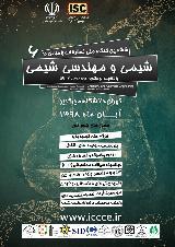 ششمین کنگره ملی تحقیقات راهبردی در شیمی و مهندسی شیمی با تاکید بر فن آوریهای بومی ایران