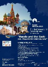 دومین کنفرانس بین المللی میان رشته ای روسیه و شرق: هنر، فلسفه و فرهنگ