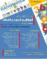 سومین کنفرانس آموزش و کاربرد ریاضیات