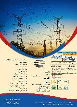 -چهارمین کنفرانس بین المللی پژوهش های نوین در مهندسی برق  و کامپیوتر
