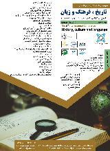 سومین کنفرانس بین المللی تاریخ ، فرهنگ و زبان
