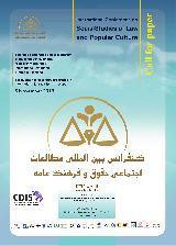 کنفرانس بین المللی مطالعات اجتماعی،حقوق و فرهنگ عامه