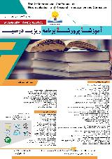 دومین کنفرانس بین المللی ارزیابی و پژوهش های نوین درآموزش و پرورش و برنامه ریزی درسی