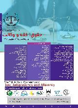 اولین کنفرانس ملی حقوق، فقه و وکالت