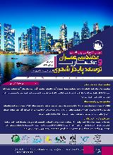 دومین کنفرانس بین المللی مهندسی عمران، معماری و توسعه پایدار شهری