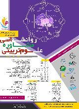 دومین کنفرانس بین المللی یافته های نوین در روانشناسی، مشاوره و علوم تربیتی