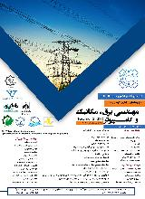 اولین کنفرانس بین المللی پژوهش های نوین در مهندسی برق، مکانیک و کامپیوتر