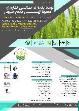 سومین کنفرانس بین المللی توسعه پایدار در مهندسی کشاورزی، محیط زیست و منابع طبیعی