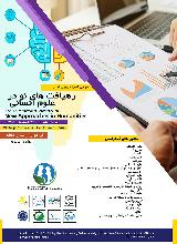 سومین کنفرانس بین المللی رهیافت های نو در علوم انسانی