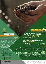 کنفرانس بین المللی یافته های نوین پژوهشی در کشاورزی، منابع طبیعی و محیط زیست