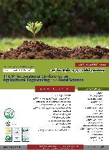 کنفرانس بین المللی مهندسی کشاورزی و علوم غذایی