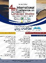 کنفرانس بین المللی پژوهش های نوین در مطالعات زبان