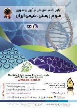 کنفرانس ملی نوآوری و فناوری علوم زیستی، شیمی ایران