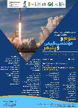 کنفرانس بین المللی تحقیقات نوین در علوم و مهندسی شیمی و پلیمر