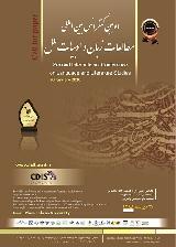 دومین کنفرانس بین المللی مطالعات زبان و ادبیات ملل