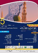 کنفرانس بین المللی پژوهش های نوین در علوم انسانی و علوم اسلامی