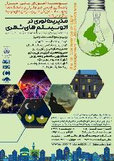 مدیریت نوری در اکوسیستم های شهری(بهینه سازی انرژی، ارتقای سلامت و محیط زیست در راستای رونق تولید و اقتصاد مقاومتی)