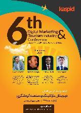ششمین همایش بین المللی دیجیتال مارکتینگ و صنعت گردشگری