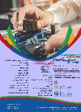 پنجمین کنفرانس ملی تحقیقات کاربردی در مهندسی برق، کامپیوتر و فناوری اطلاعات