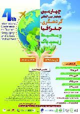 چهارمین همایش بین المللی گردشگری، جغرافیا و محیط زیست پاک