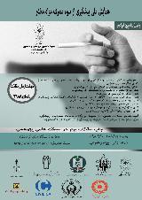 نخستین همایش ملی پیشگیری از سومصرف مواد مخدر در بین دانشجویان