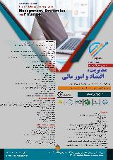 دومین کنفرانس ملی مدیریت، اقتصاد و امور مالی