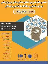 ششمین کنفرانس بین المللی دستاوردهای نوین پژوهشی در علوم انسانی و مطالعات اجتماعی و فرهنگی