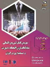 سومین کنفرانس بین المللی مطالعات نوین اقتصاد، مدیریت و حسابداری در ایران
