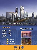 سومین کنفرانس بین المللی عمران و معماری در مدیریت شهری قرن 21