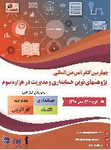 چهارمین کنفرانس بین المللی پژوهشهای نوین حسابداری و مدیریت در هزاره سوم