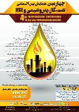 چهارمین همایش بین المللی نفت، گاز، پتروشیمی و HSE