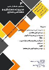 سومین دوره همایش ملی مدیریت حسابداری و مهندسی صنایع