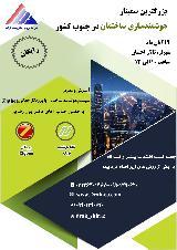 بزرگترین سمینار رایگان هوشمندسازی ساختمان در شیراز